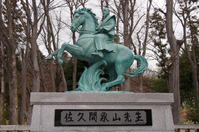 佐久間 象山